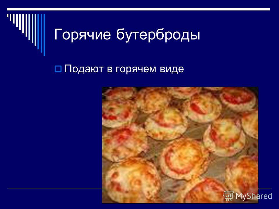 Горячие бутерброды Подают в горячем виде