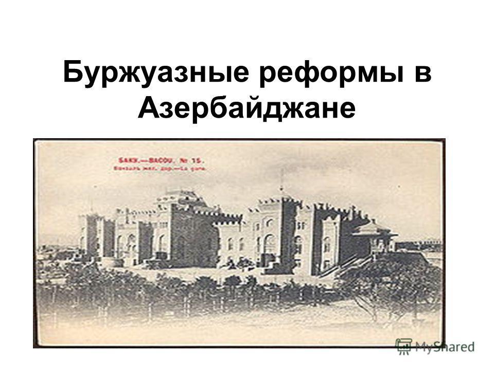 Буржуазные реформы в Азербайджане