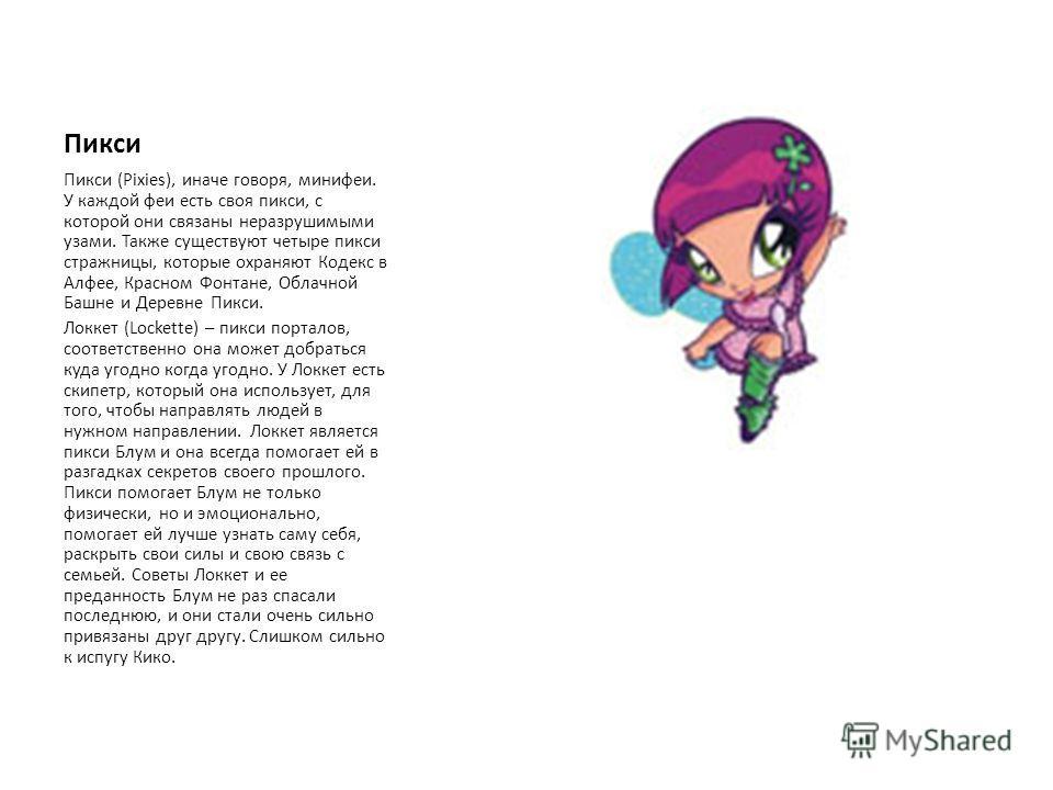Внешность Рокси: Повседневная: У Рокси длинные сиреневого цвета волосы, с янтарными кончиками на передних прядях, и глаза которые непроизвольно меняют цвет от сиреневого к янтарному. Рокси носит боковой пробор и в мультфильме никогда не убирает волос