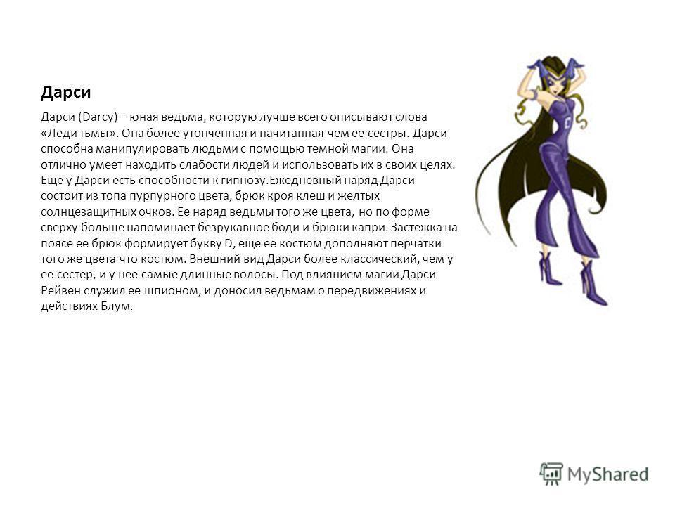 Айси Айси – юная ведьма, которую лучше всего описывают слова «ледяное сердце». Как самая старшая из сестер Трикс, Айси является их лидером и стремится управлять всей вселенной. Имя Айси идеально подходит ее характеру и ее способностям. Она жестокая,
