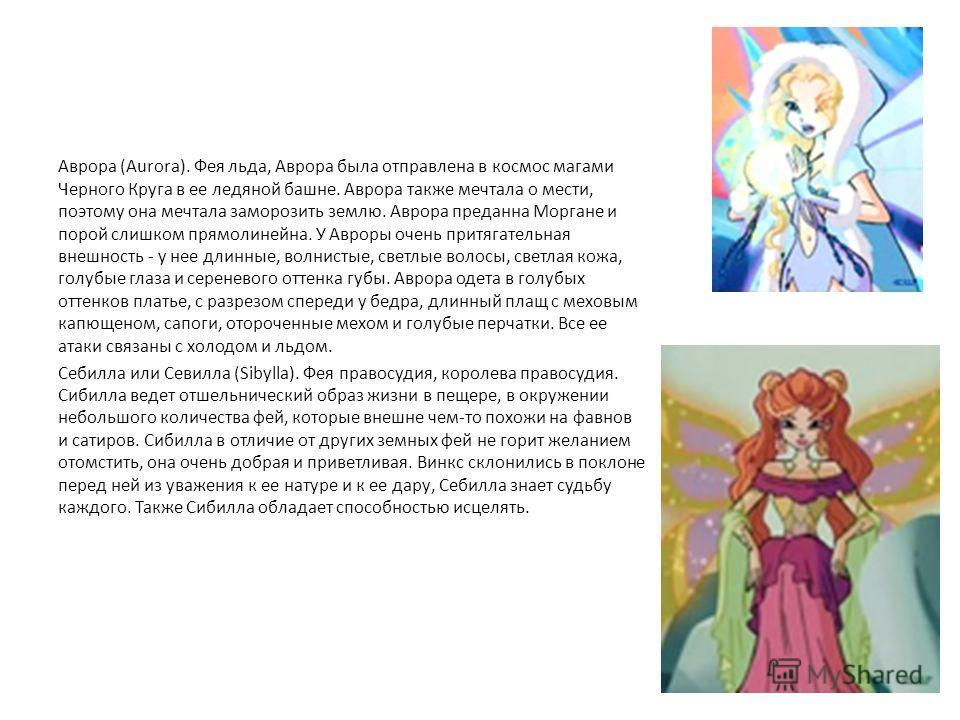 Феи Белого Круга Королева Моргана (Morgana). Моргана - королева земных фей. Вместе с феями она была заточена в замке на острове Тир Нан Ог рыцарями Черного Круга. Винкс вместе с Рокси помогли освободить ее и всех фей Земли, но вместо радости от освоб