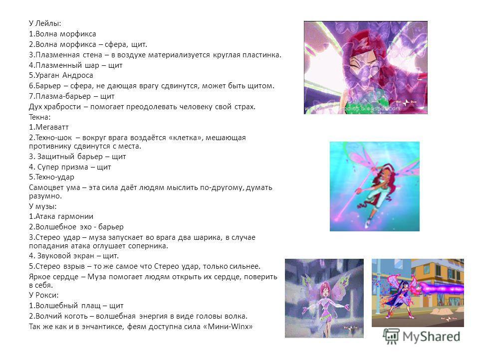 Как и в каждом превращении, у волшебниц появляются новые способности и атаки. В беливиксе это: У Блум: 1.Огненная стрела 2.Сердце Дракона 3.Сфера Дракона – волшебная сфера, которая может передвигать предметы. 4. Пылающие доспехи – щит 5. Супер нова 6