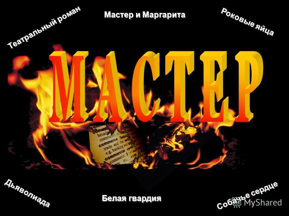 Театральный роман Роковые яйца Дьяволиада Собачье сердце Мастер и Маргарита Белая гвардия