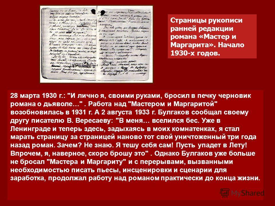 Страницы рукописи ранней редакции романа «Мастер и Маргарита». Начало 1930-х годов. 28 марта 1930 г.: