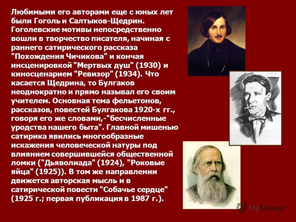 Любимыми его авторами еще с юных лет были Гоголь и Салтыков-Щедрин. Гоголевские мотивы непосредственно вошли в творчество писателя, начиная с раннего сатирического рассказа