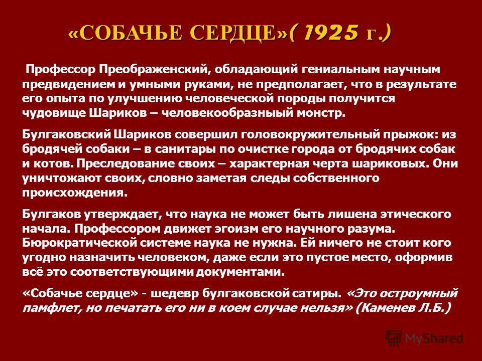 « СОБАЧЬЕ СЕРДЦЕ »( 1925 г.) Профессор Преображенский, обладающий гениальным научным предвидением и умными руками, не предполагает, что в результате его опыта по улучшению человеческой породы получится чудовище Шариков – человекообразныый монстр. Бул