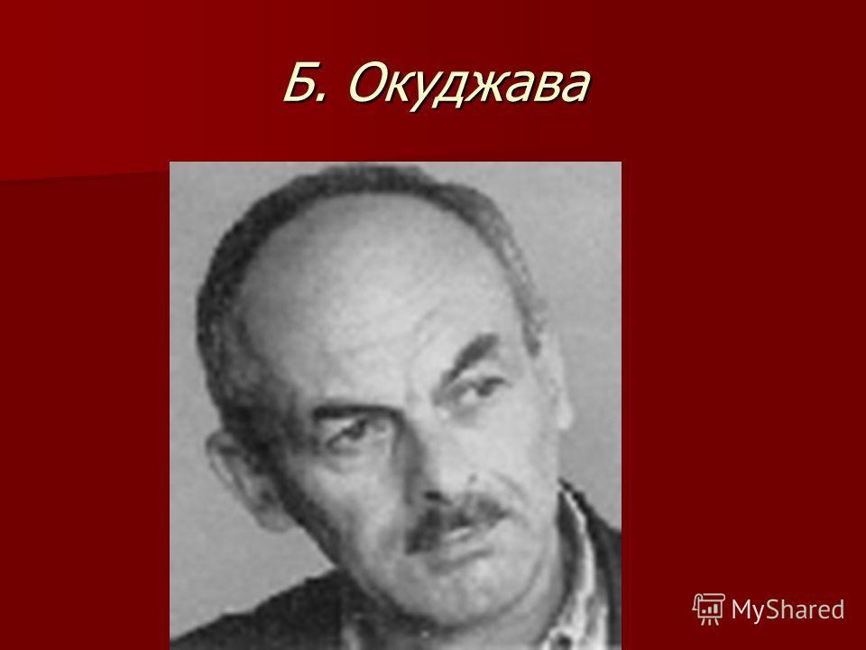 Б. Окуджава