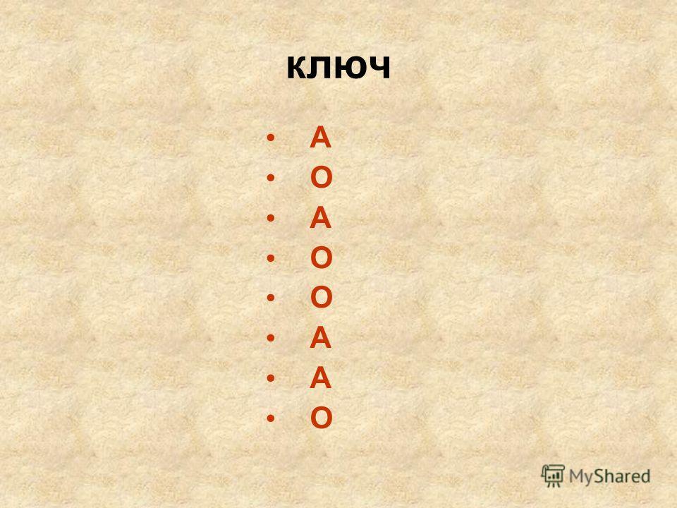 ключ А О А О А О