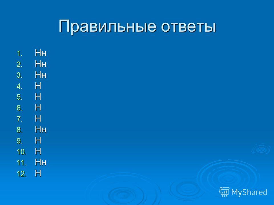 Правильные ответы 1. Нн 2. Нн 3. Нн 4. Н 5. Н 6. Н 7. Н 8. Нн 9. Н 10. Н 11. Нн 12. Н