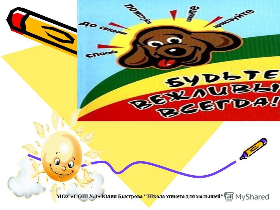 МОУ «СОШ 3» Юлия Быстрова Школа этикета для малышей