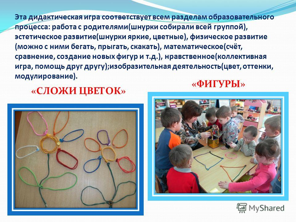 Эта дидактическая игра соответствует всем разделам образовательного процесса: работа с родителями(шнурки собирали всей группой), эстетическое развитие(шнурки яркие, цветные), физическое развитие (можно с ними бегать, прыгать, скакать), математическое