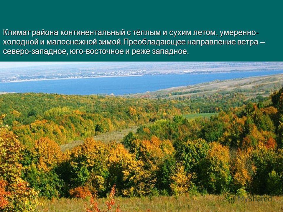 Климат района континентальный с тёплым и сухим летом, умеренно- холодной и малоснежной зимой.Преобладающее направление ветра – северо-западное, юго-восточное и реже западное.
