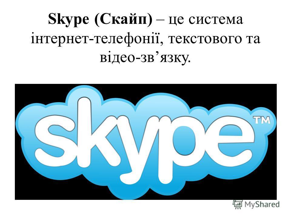 Skype (Скайп) – це система інтернет-телефонії, текстового та відео-звязку.