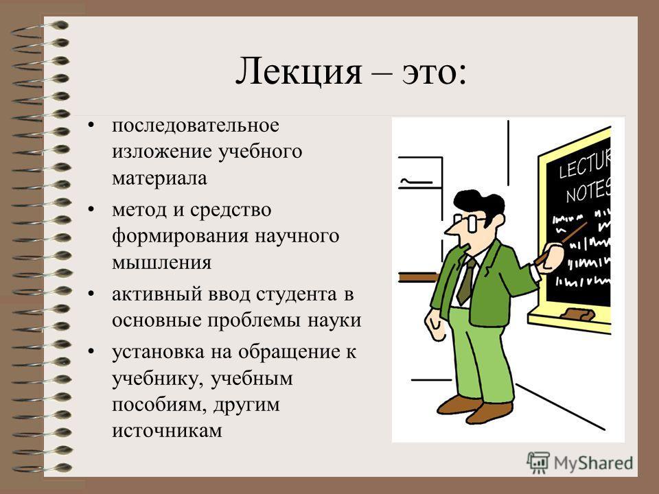 Лекция – это: последовательное изложение учебного материала метод и средство формирования научного мышления активный ввод студента в основные проблемы науки установка на обращение к учебнику, учебным пособиям, другим источникам