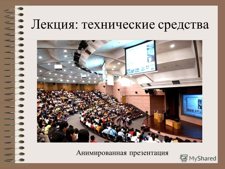 Лекция: технические средства Анимированная презентация