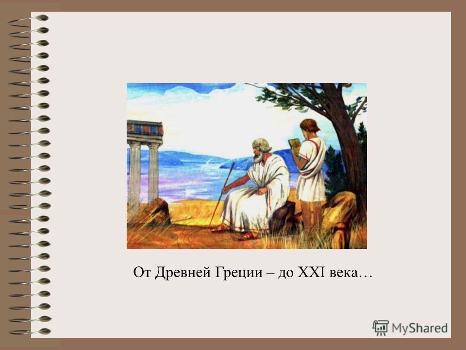 От Древней Греции – до XXI века…