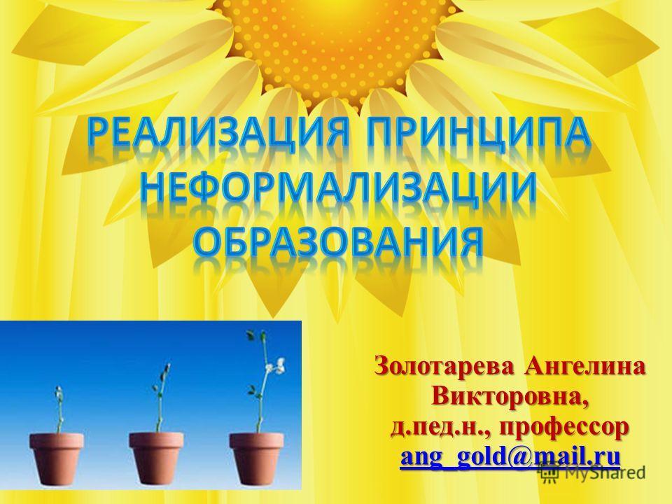 Золотарева Ангелина Викторовна, д.пед.н., профессор ang_gold@mail.ru ang_gold@mail.ru