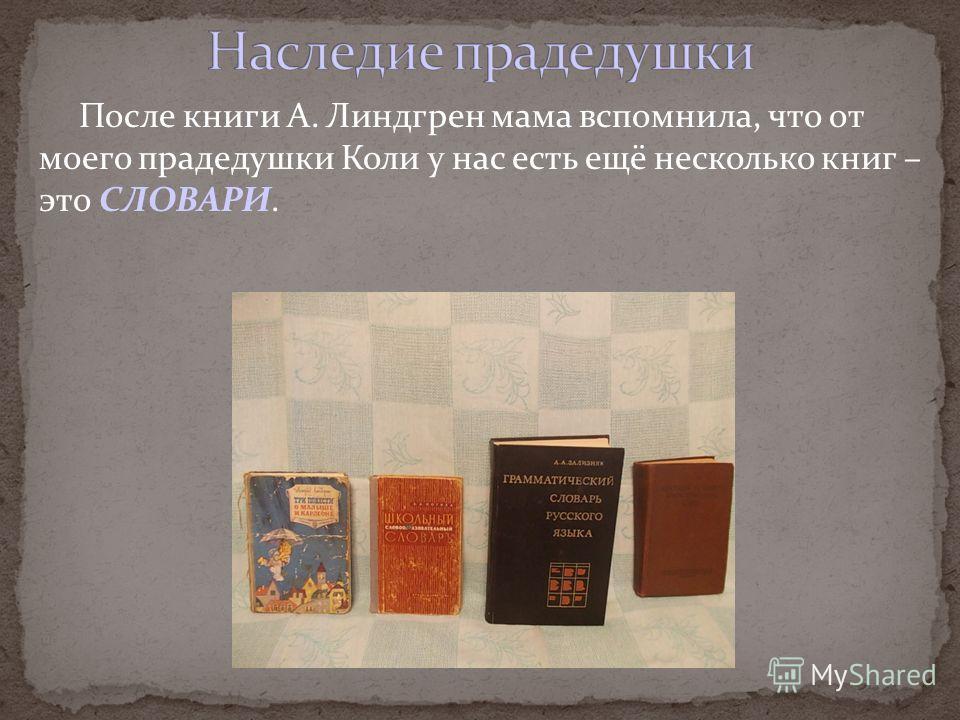 После книги А. Линдгрен мама вспомнила, что от моего прадедушки Коли у нас есть ещё несколько книг – это СЛОВАРИ.