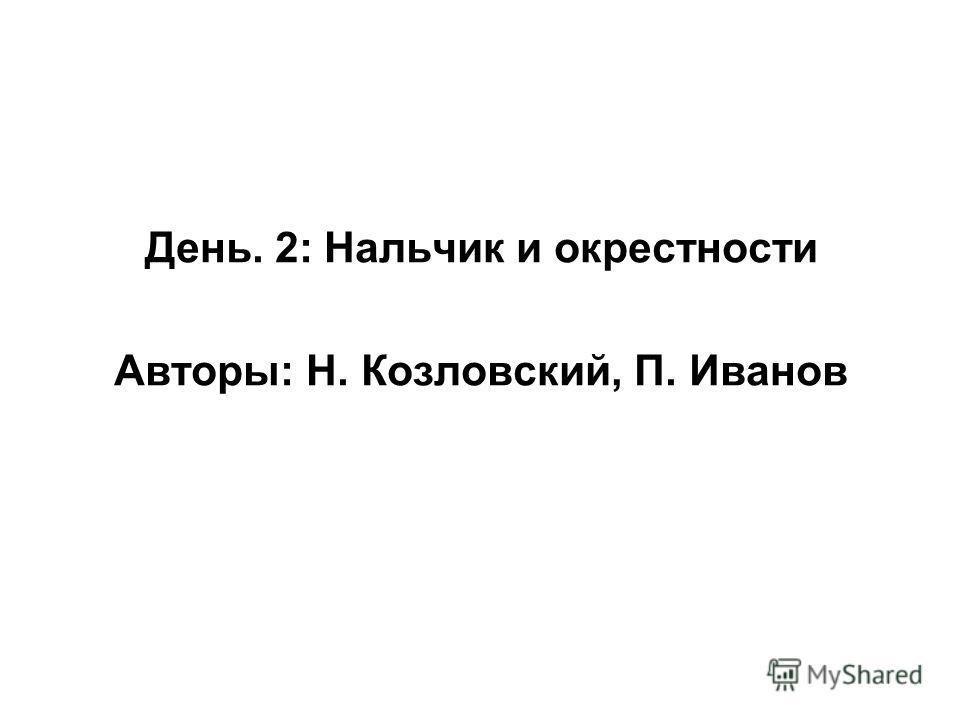 День. 2: Нальчик и окрестности Авторы: Н. Козловский, П. Иванов