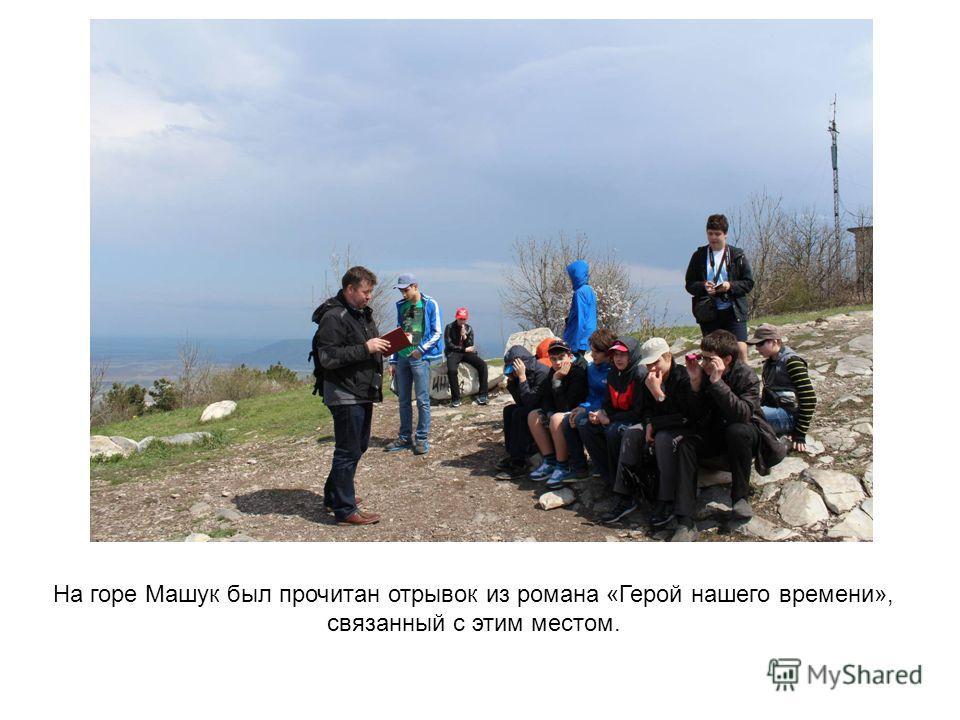 На горе Машук был прочитан отрывок из романа «Герой нашего времени», связанный с этим местом.