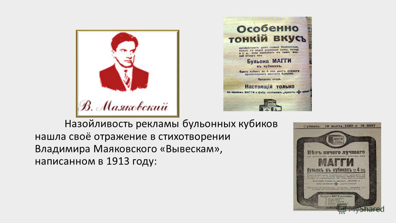 Назойливость рекламы бульонных кубиков нашла своё отражение в стихотворении Владимира Маяковского «Вывескам», написанном в 1913 году: