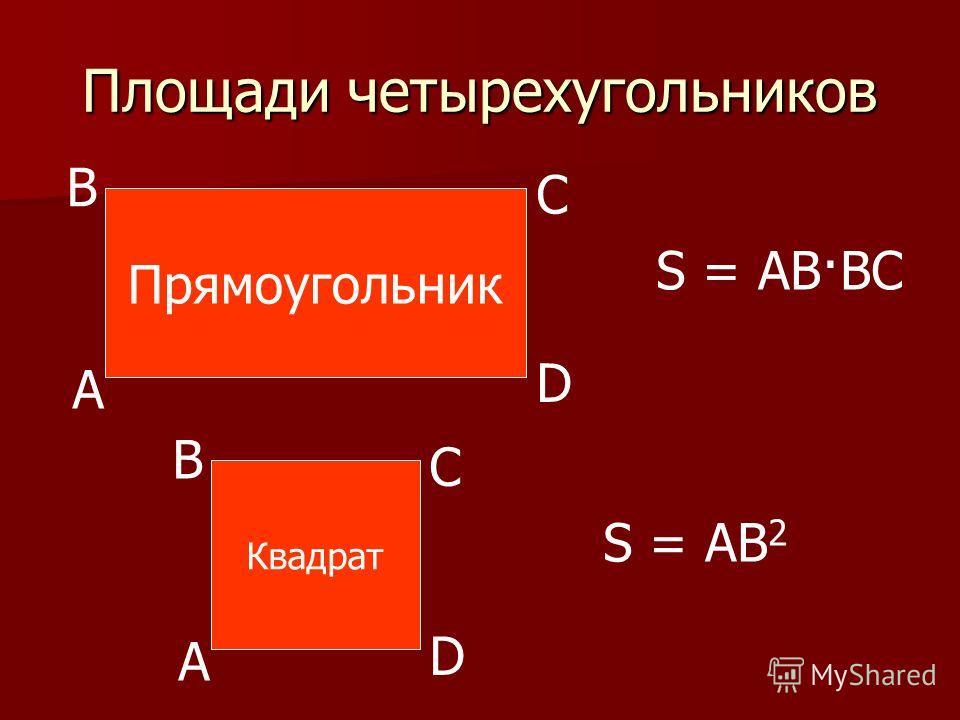 Площади четырехугольников Прямоугольник D C B А S = AB·BC Квадрат D C B А S = AB 2