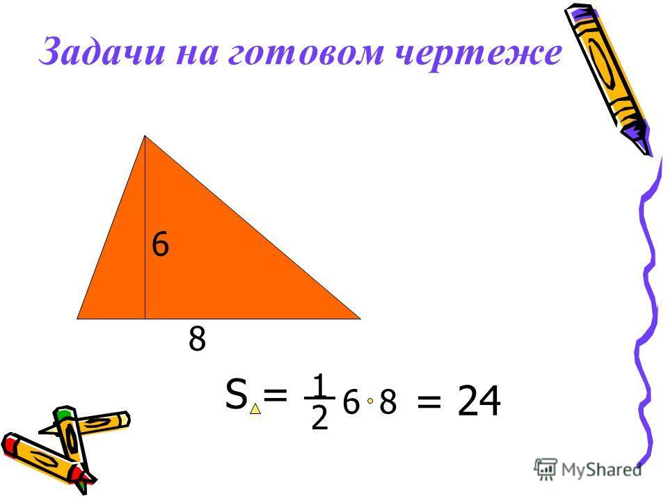 Задачи на готовом чертеже 8 S = 86 2 1 = 24 6
