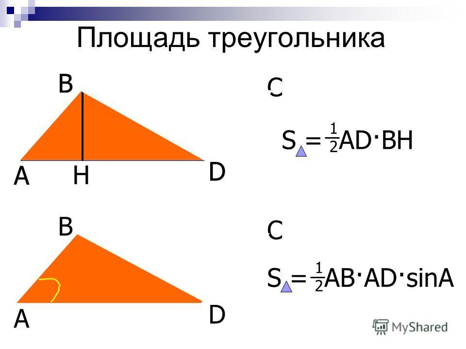 H Параллелограмм C B D А B D А C B D А S = AD·BH S = AB·AD·sinA Площадь треугольника 1 2 1 2
