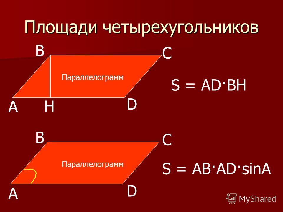 Площади четырехугольников H Параллелограмм C B D А C B D А C B D А S = AD·BH S = AB·AD·sinA