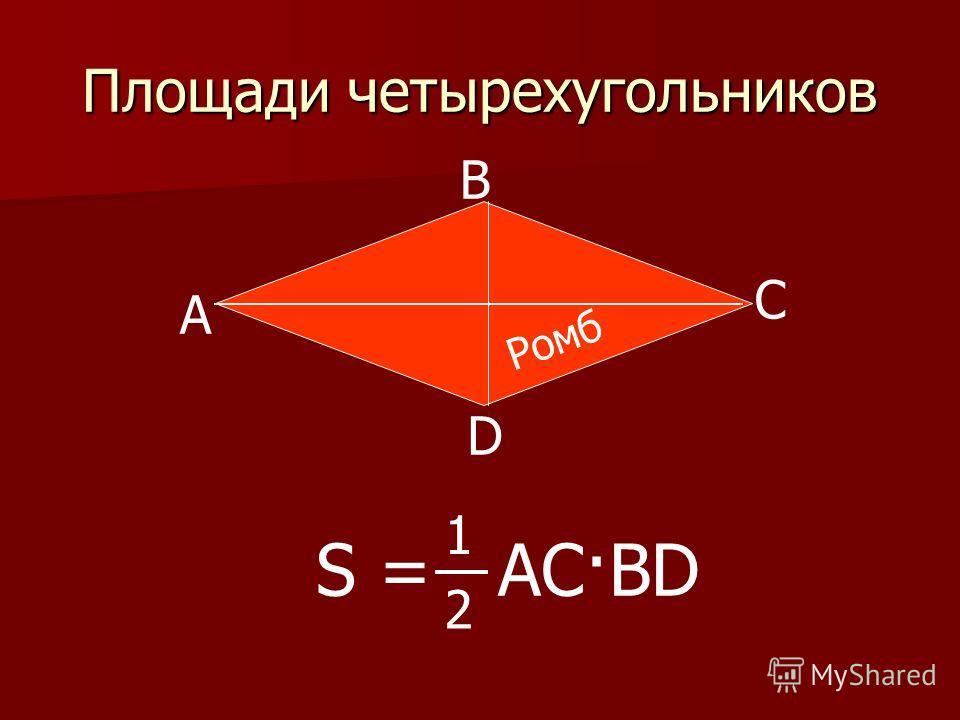 Площади четырехугольников Ромб D C В A S = AC·BD 1 2