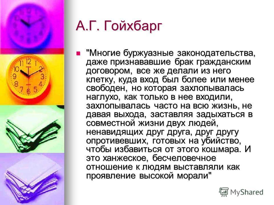 А.Г. Гойхбарг