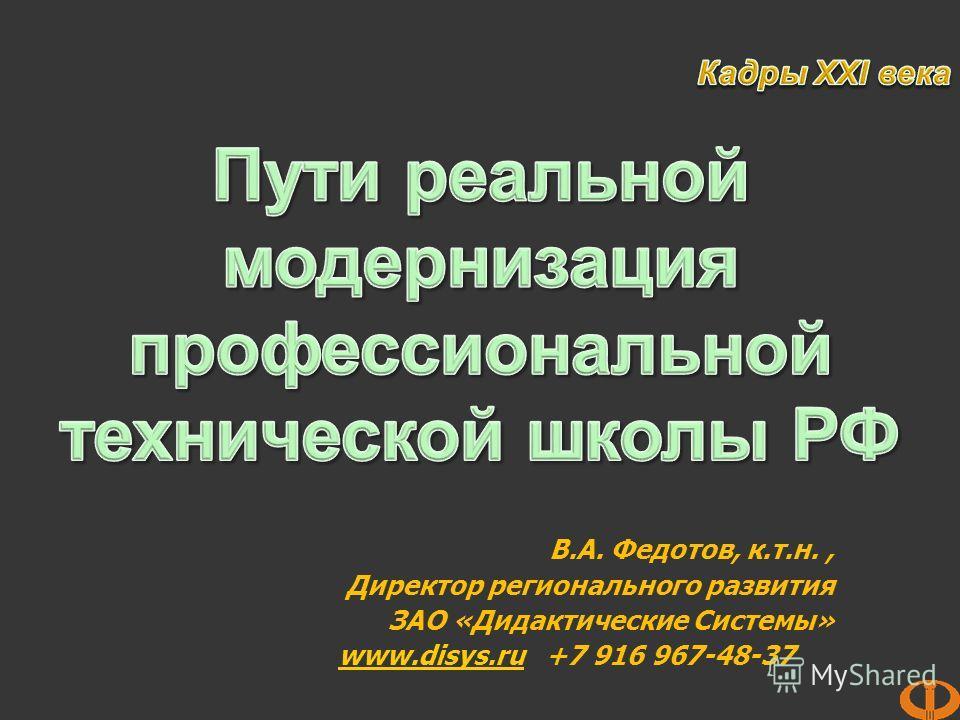 В.А. Федотов, к.т.н., Директор регионального развития ЗАО «Дидактические Системы» www.disys.ruwww.disys.ru +7 916 967-48-37