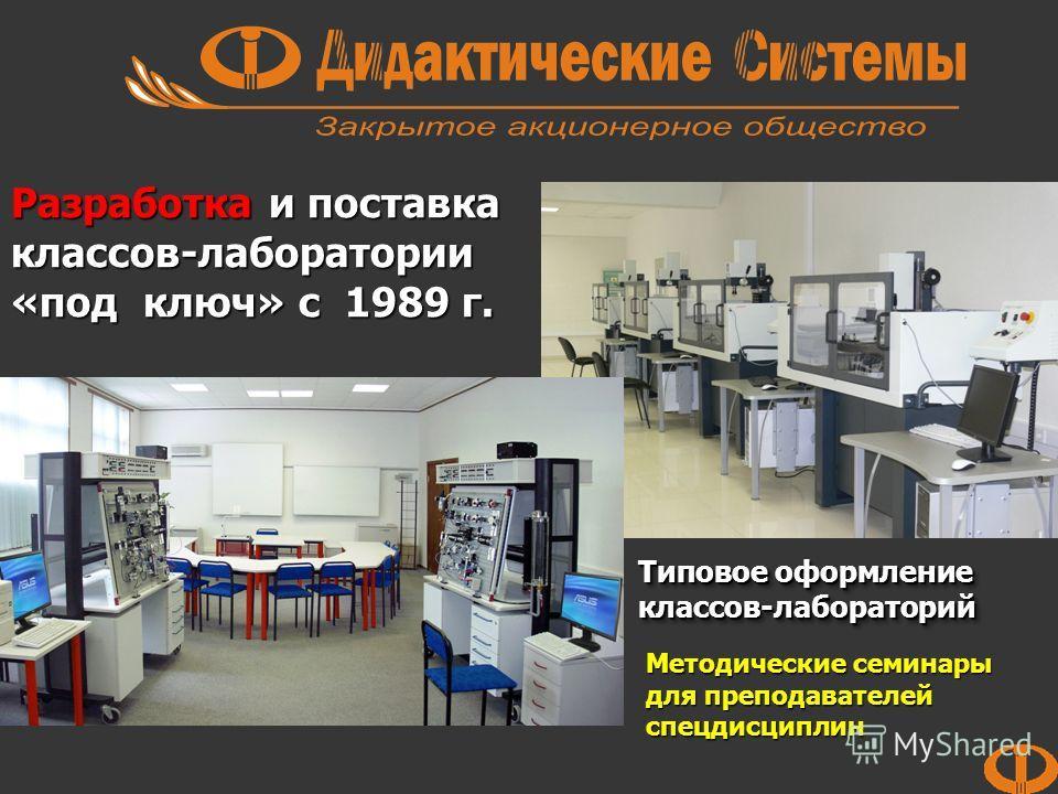 Разработка и поставка классов-лаборатории «под ключ» с 1989 г. Типовое оформление классов-лабораторий Методические семинары для преподавателей спецдисциплин