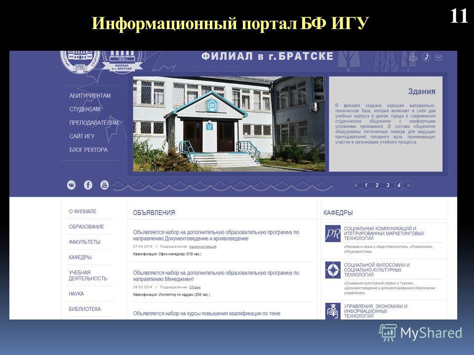 Информационный портал БФ ИГУ 11