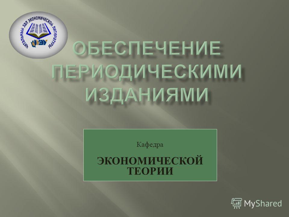 Кафедра ЭКОНОМИЧЕСКОЙ ТЕОРИИ