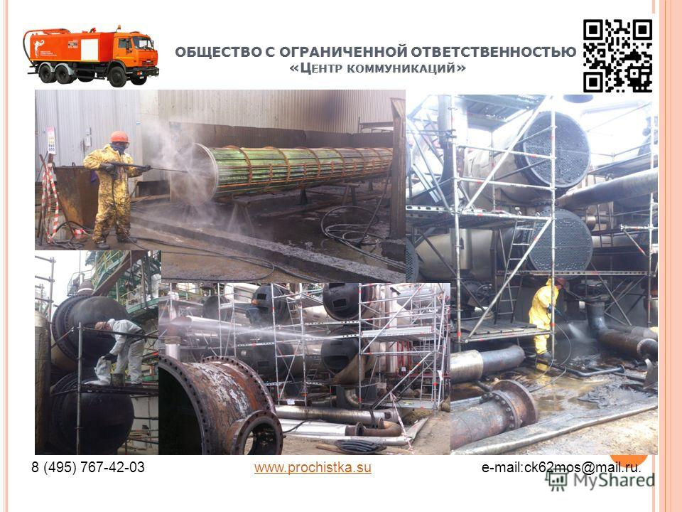 8 (495) 767-42-03 www.prochistka.su e-mail:ck62mos@mail.ru.www.prochistka.su