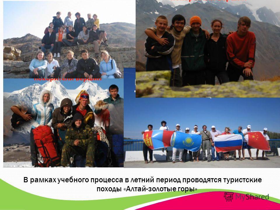В рамках учебного процесса в летний период проводятся туристские походы «Алтай-золотые горы»