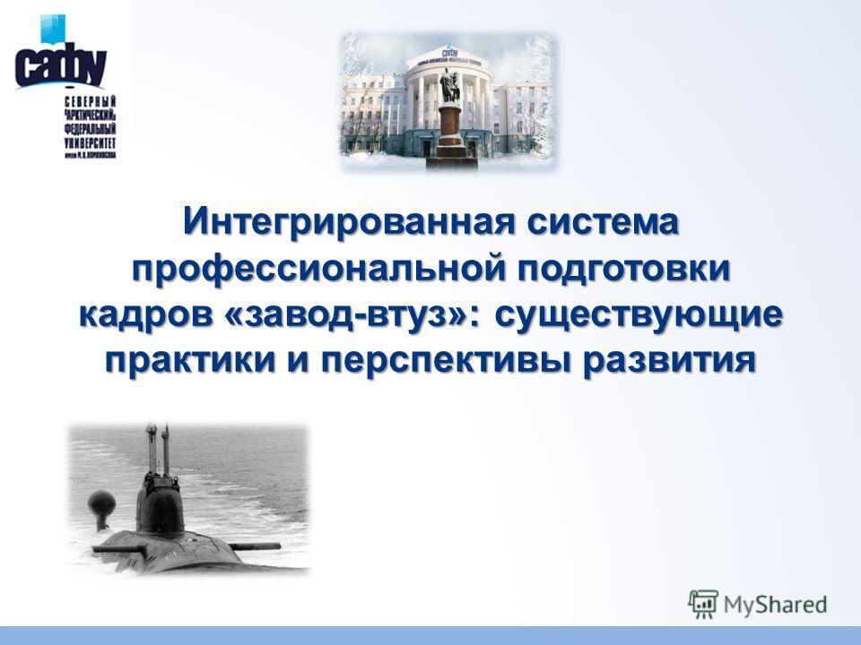 Интегрированная система профессиональной подготовки кадров «завод-втуз»: существующие практики и перспективы развития