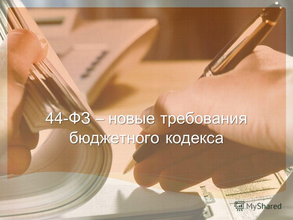 44-ФЗ – новые требования бюджетного кодекса