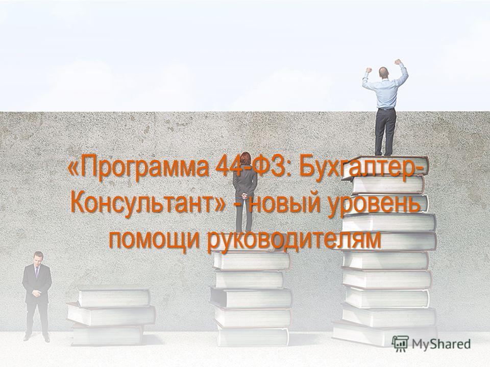«Программа 44-ФЗ: Бухгалтер- Консультант» - новый уровень помощи руководителям