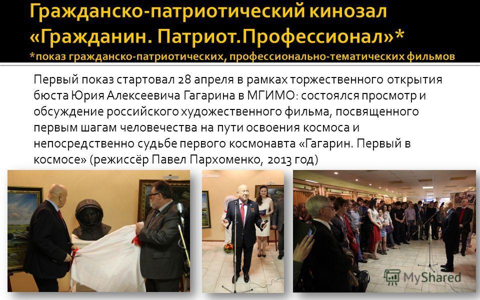 Первый показ стартовал 28 апреля в рамках торжественного открытия бюста Юрия Алексеевича Гагарина в МГИМО: состоялся просмотр и обсуждение российского художественного фильма, посвященного первым шагам человечества на пути освоения космоса и непосредс