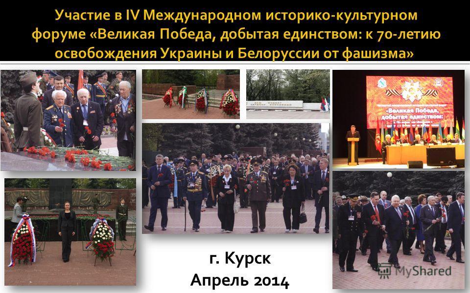 г. Курск Апрель 2014