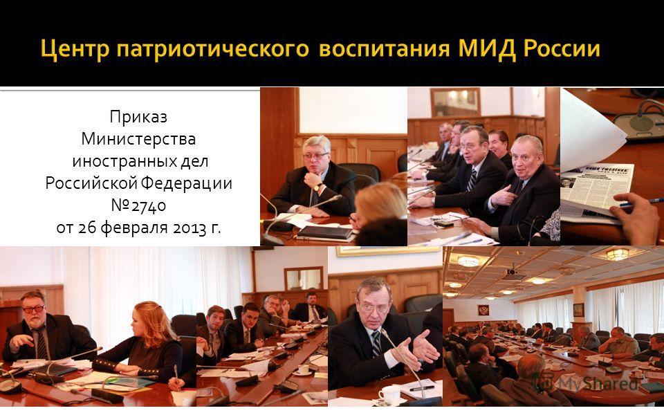 Приказ Министерства иностранных дел Российской Федерации 2740 от 26 февраля 2013 г.