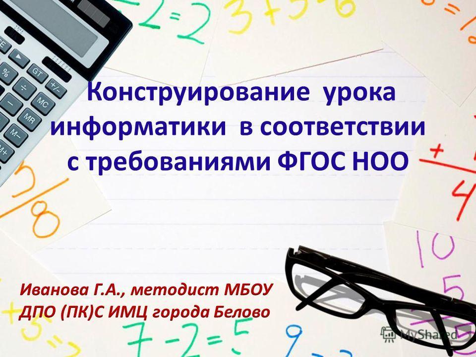 Конструирование урока информатики в соответствии с требованиями ФГОС НОО