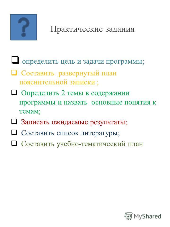 Рецензирование программы Оцениваются следующие компоненты: Цель программы (соответствие содержанию, актуальность). Задачи программы (соответствие цели, ясная формулировка). Актуальность и новизна (общественная потребность, преимущества перед существу