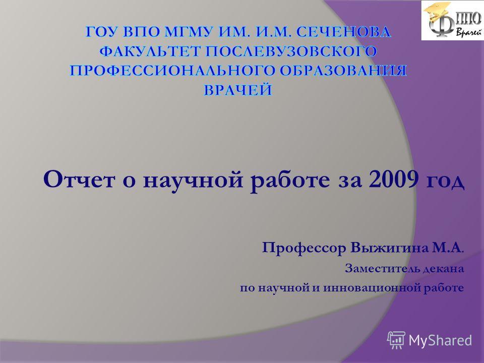 Отчет о научной работе за 2009 год Профессор Выжигина М.А. Заместитель декана по научной и инновационной работе