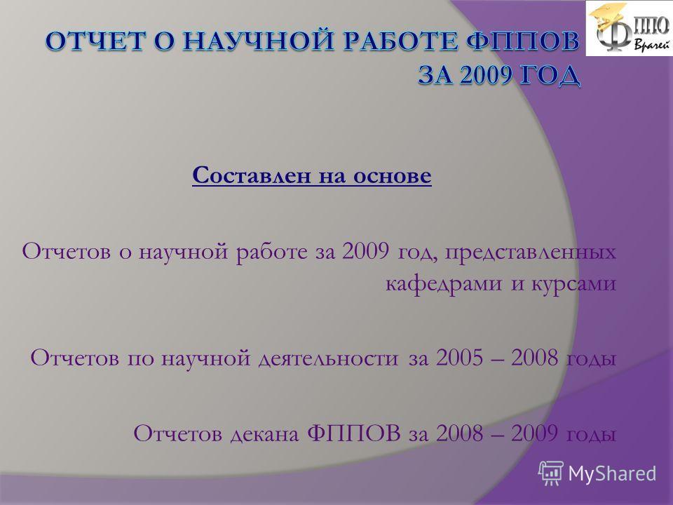 Составлен на основе Отчетов о научной работе за 2009 год, представленных кафедрами и курсами Отчетов по научной деятельности за 2005 – 2008 годы Отчетов декана ФППОВ за 2008 – 2009 годы