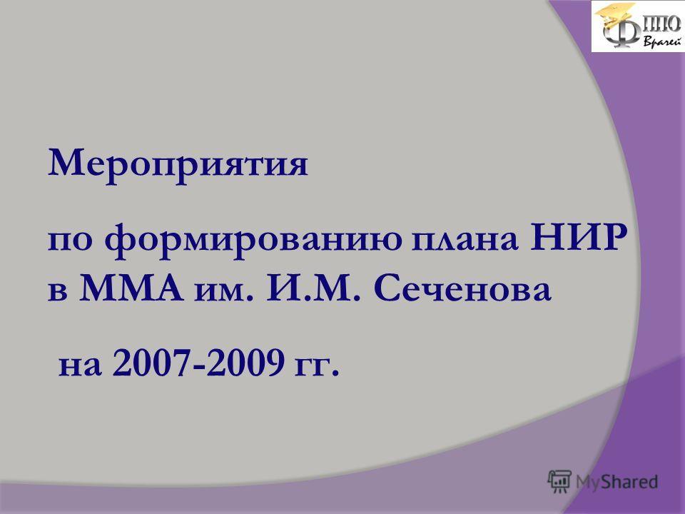 Мероприятия по формированию плана НИР в ММА им. И.М. Сеченова на 2007-2009 гг.