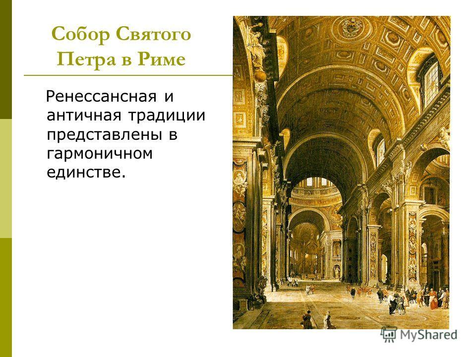 Собор Святого Петра в Риме Ренессансная и античная традиции представлены в гармоничном единстве.
