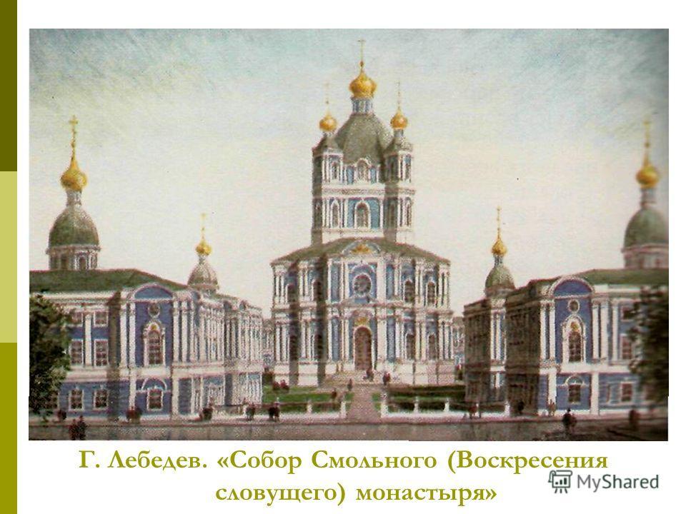 Г. Лебедев. «Собор Смольного (Воскресения словущего) монастыря»
